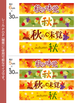 Shelf band_Taste of Autumn / Autumn_B