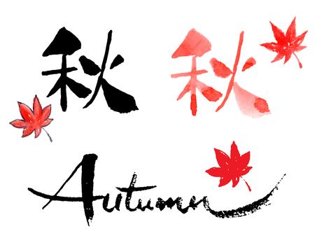 秋-筆文字