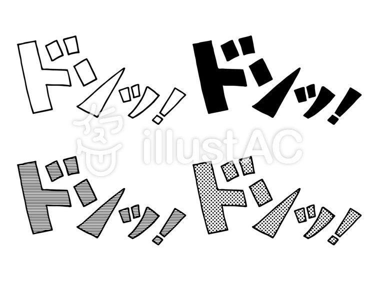 漫画効果音イラスト No 1085401無料イラストならイラストac