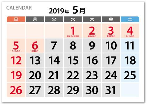 大日曆日期為2019年5月