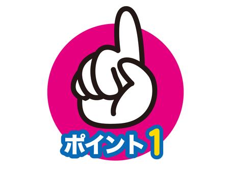 Point 1 icon