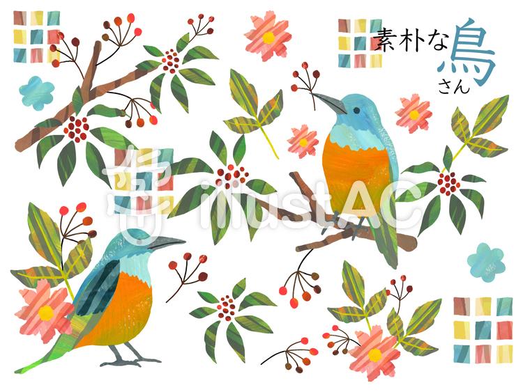 素朴な鳥さんのイラスト
