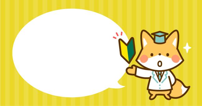 Kitsune Teacher Heading Frame 4