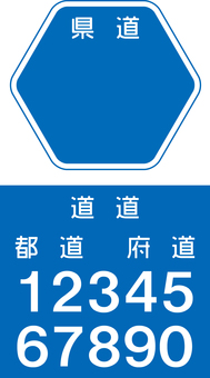 Prefectural road signpost set