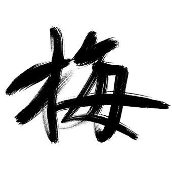 "Japanese calligraphy ""ume"""
