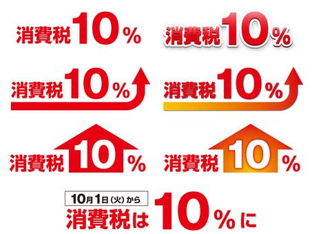 Consumption tax 10%
