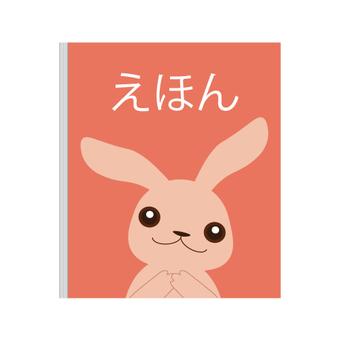 圖畫書(Usagi)