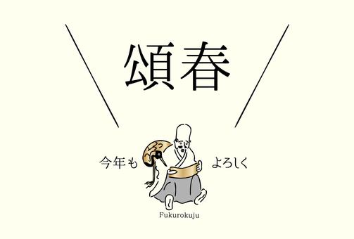 "New Year's Card ""Fukuroku"" (Horizontal)"