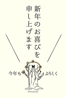 "New Year's Card ""Benzaiten"" (Vertical)"