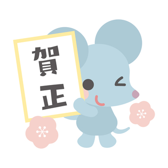"Cute mouse illustration ""Kagasho"""