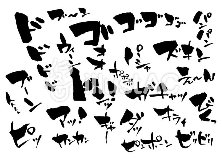 筆文字「効果音1」のイラスト