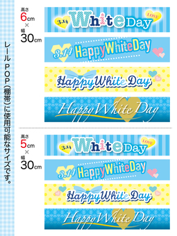 Shelf band · Rail pop _ White day A