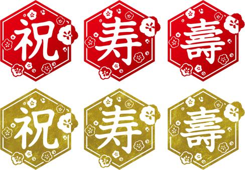 육각 祝寿 부키 매화 모양