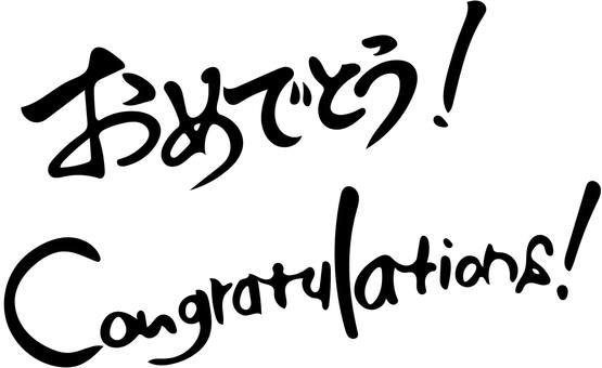 펜 텍스트 (축하합니다)