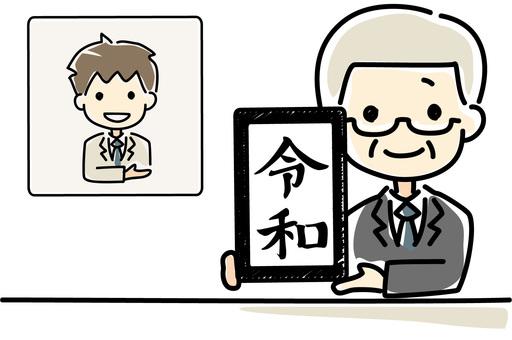 新元号を発表する男性と手話通訳者-カラー