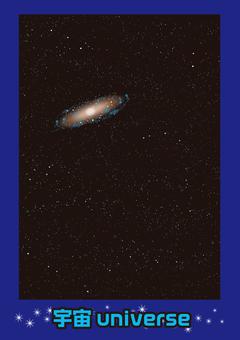 宇宙universe
