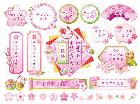 Japanese Wind Frame Material Various Sakura Hen