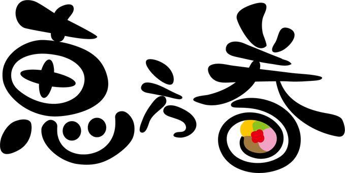 Ehumaki character illustration 2