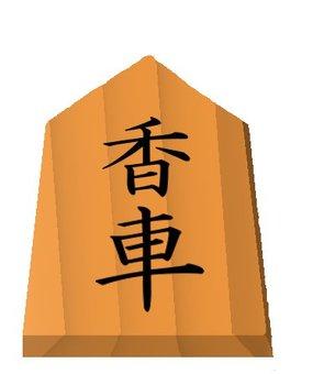 Shogi's piece (fragrance)
