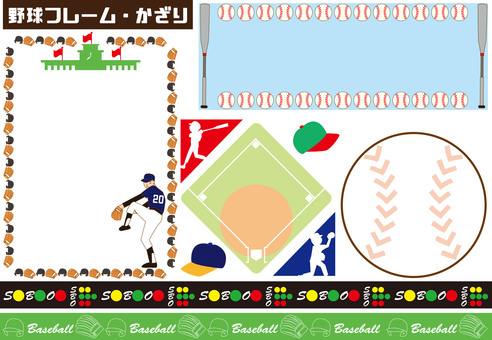 Baseball (frames, decorations, etc.)