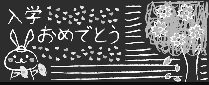 黒板と桜とうさぎ(ぐれー)