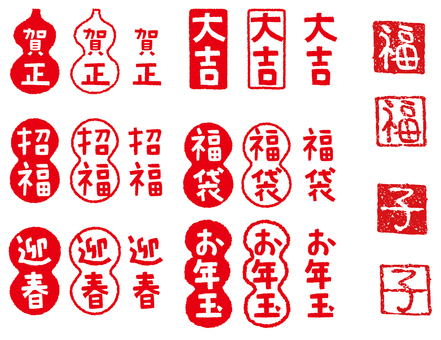 New Year Hanko Set