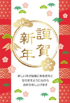 Thẻ năm mới