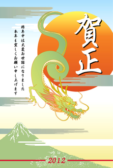 Dragon and Mt. Fuji postcard