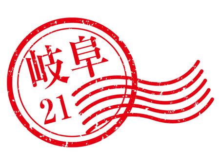 Gifu stamp