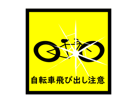 Bicycle jumping out caution