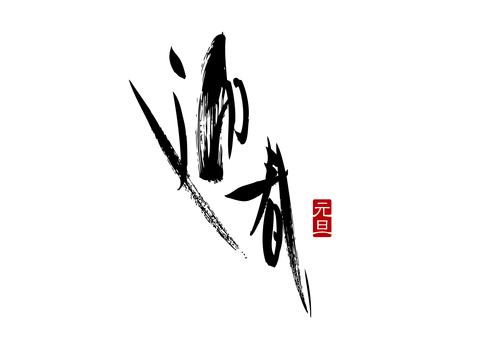 AC_ brush character _ New Year's Card _ 迎春 02