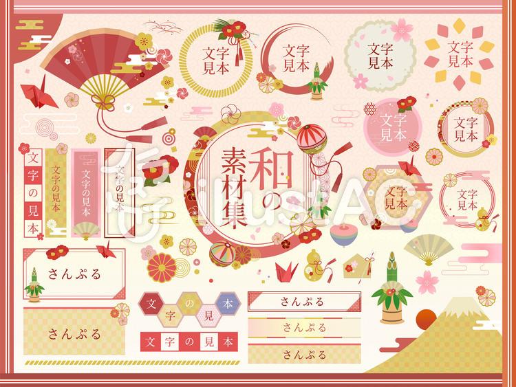 雅な雰囲気の和風素材セット/年賀/お正月のイラスト