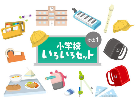 Item / Elementary school set / 1 / No line