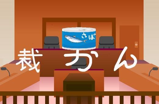 鯖魚(Kan)