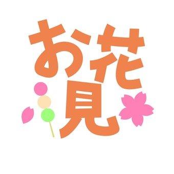 Ohanami / character