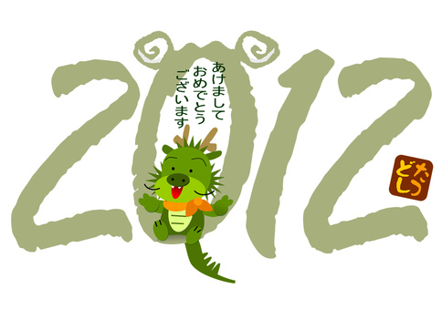 Dragon year card
