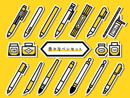 色々なペンセット