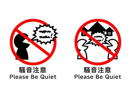 Pop noisy caution mark