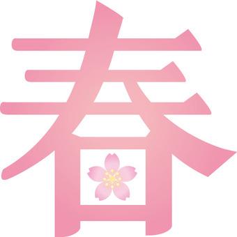 春の装飾文字漢字