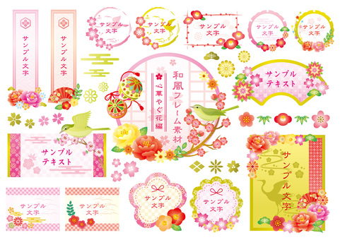 Japanese style frame material heart heartful flower edition