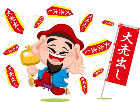 Daikoku-sama spreading a flyer