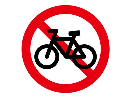 자전거 주차 금지 아이콘