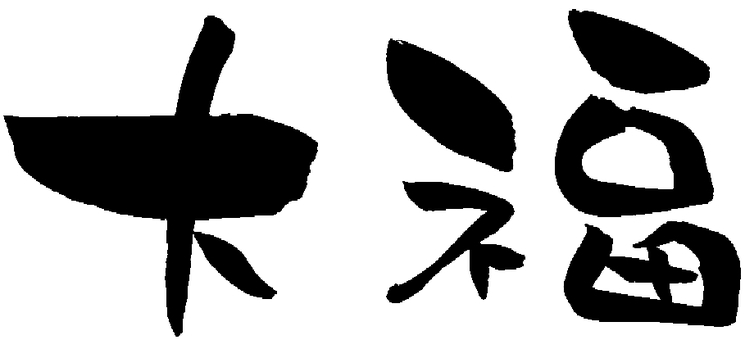 "Brush character ""Daifuku"""