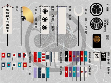 Tokugawa Shogun family crest and flag set