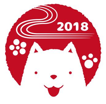 戌 Hanko 2018