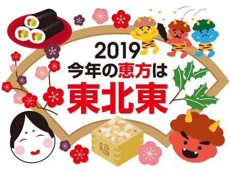 Setsubun image 018