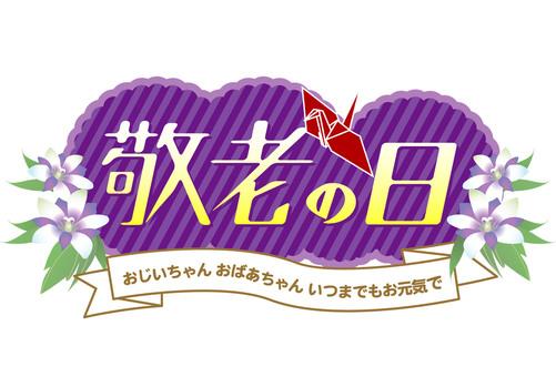 敬老の日ロゴ01