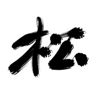 "Japanese calligraphy ""pine"""