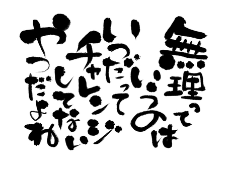 Writing brush character is impossible