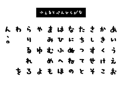 Furarto Pen Hiragana